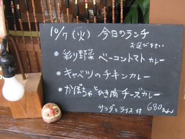 rokuroku0810-2.jpg