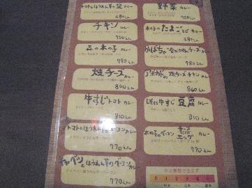 rokuroku0810-4.jpg