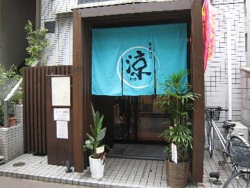 ryo0902-1.jpg