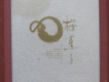 sakurakaoru0809-1.jpg