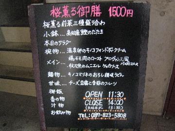 sakurakaoru0809-2.jpg