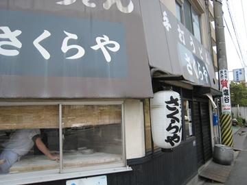 sakuraya0904-1.jpg