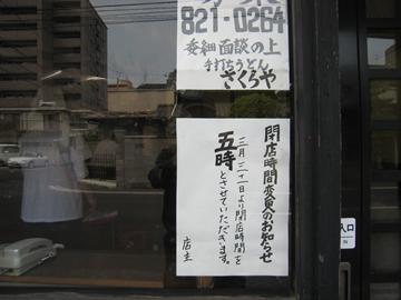 sakuraya0904-2.jpg