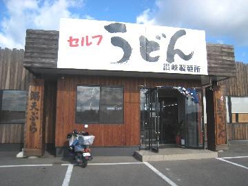 sanukiseimensyo0812-1.jpg