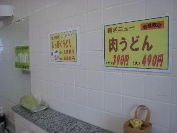 sanukiseimensyo0812-3.jpg