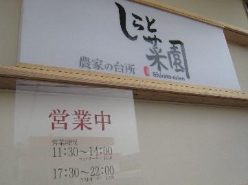 shiratosaien0902-4.jpg