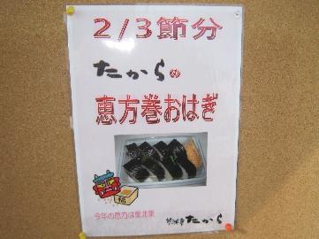 takara0901-5.jpg