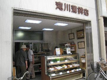 takigawakamaboko0809-1.jpg