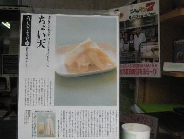 takigawakamaboko0809-2.jpg
