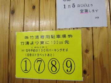 tikusei0812-3.jpg