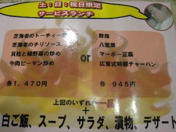 tyugokusyuka0809-2.jpg