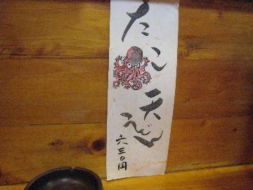 udonbo0810-2.jpg
