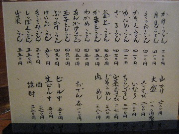 udonbo0810-3.jpg