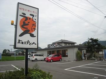 上田うどん店