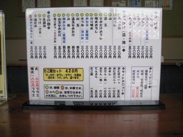 上田うどん店 クリック拡大