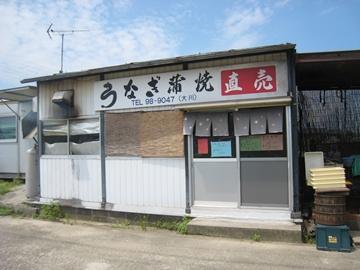 うなぎ大川