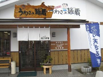 uwasanomenzo0903-1.jpg