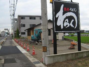 waraku0808-1.jpg