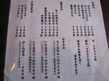 waraku0809-10.jpg