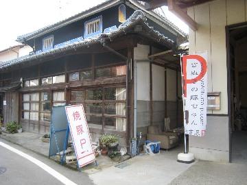 yakibuta-p0902-2.jpg
