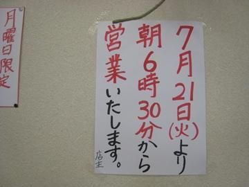 やなぎ屋西大浜店