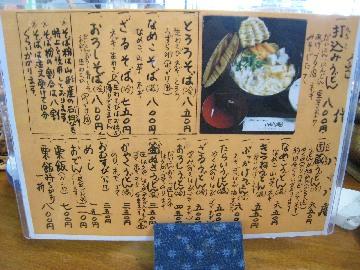 yasobaan0809-5.jpg