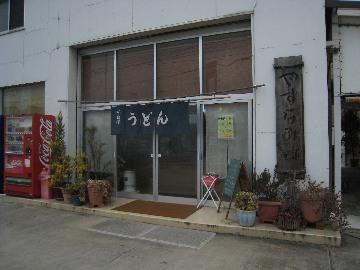 yasunami0901-1.jpg