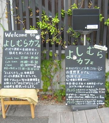 よしむらcafe