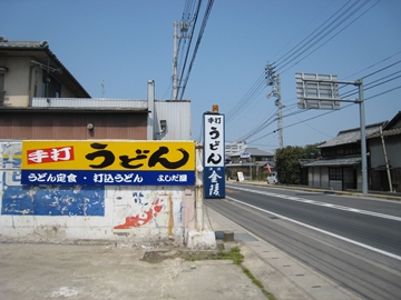 yosidaya0904-1.jpg