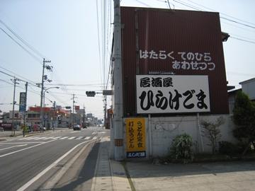 yosidaya0904-3.jpg