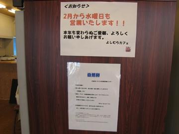 yosimuracafe0904-2.jpg