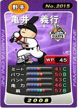 WP45亀井
