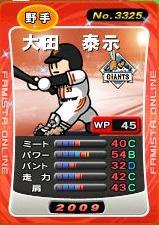 WP45大田