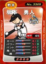 WP45坂本
