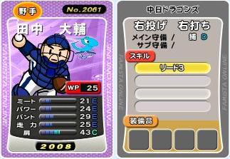 田中リード3