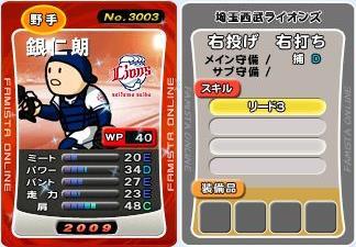 銀次郎リード3