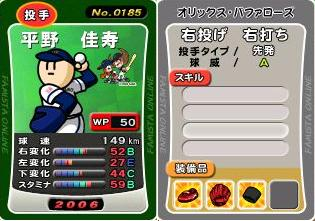 06平野(扇発動)