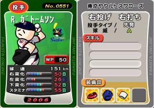 06ガトームソン(扇発動)