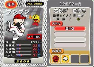 ブンブン(扇発動)球威72