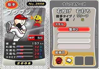 ブンブン(扇発動+集中発動)球威79