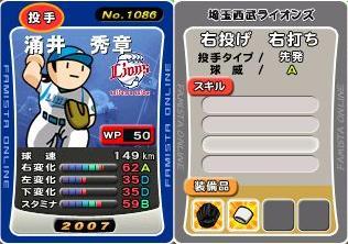 07涌井(扇発動)