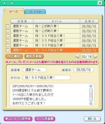 SSP表彰メール①