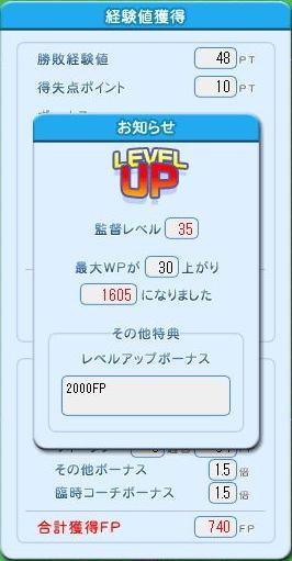 Lv35達成①