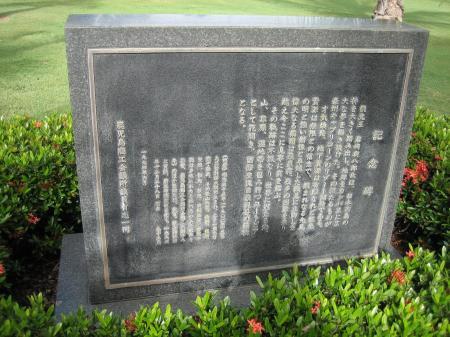 イワサキリゾート記念碑