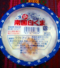 100711sirokuma_2.jpg
