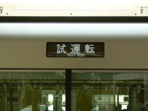 seibu247_c.jpg