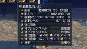 ☆5戦闘用ガレオン、その1