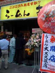 ラーメン大大久保店店090417