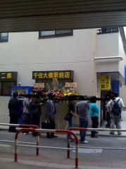 千住大橋駅前店090421