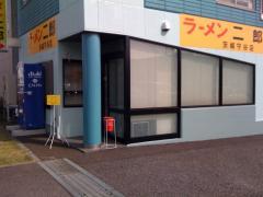 二郎守谷店090620